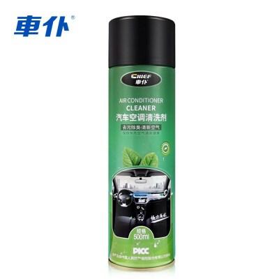 车仆 汽车空调清洗剂 免拆除臭杀菌