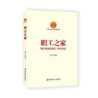 全新正版 中国工会工作品牌丛书――职工之家 毛艾琳 9787500867029 工人出版社缘为书来图书专营店