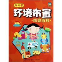 正版全新 幼儿园环境布置图案百科