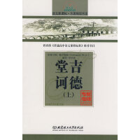 【包邮】堂吉诃德(上) (西)塞万提斯 ,宋学清 北京理工大学出版社 9787564005566