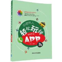 【二手书9成新】中老年人轻松玩转智能手机APP齐琦9787302449683清华大学出版社