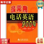 常用电话英语900句 李晓丹,林丹丹 9787508255804 金盾出版社 新华书店 正版保证 全国多仓就近发货 7