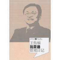 王传福比亚迪管理日记 穆梦飞 编著 中国铁道出版社【正版】