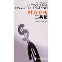 财务分析工具箱――Pocket管理系列