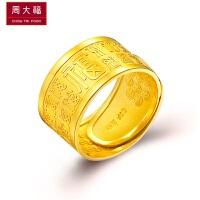 周大福 婚嫁男/女款足金黄金戒指(工费:158计价)F152999
