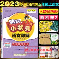 黄冈小状元五年级上册语文详解RJ人教版2019秋部编版