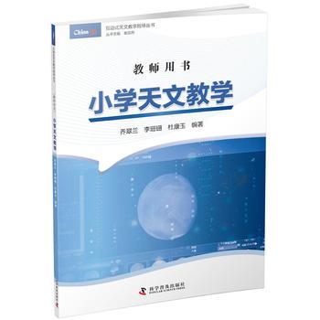 小学天文教学-教师用书*9787110096635 乔翠兰、 李珊珊全新正版图书