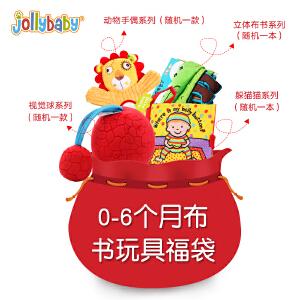 jollybaby0-6个月布书福袋-宝宝布书早教婴儿撕不烂