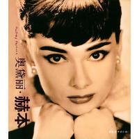 【新书店正品包邮】 奥黛丽 赫本 Angel著 9787802030565 中国妇女出版社