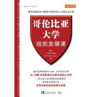【新书店正品包邮】哥伦比亚大学组织发展课 W. Warner Burke 中国青年出版社 9787515314433