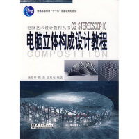 电脑立体构成设计教程 杨俊申 9787561829325 天津大学出版社