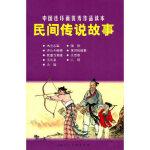 民间传说故事---中国连环画作品读本 鲁钝 文 上海人民美术出版社 9787532272938 【新华书店,稀缺收藏书
