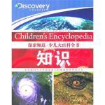 探索频道-少儿大百科全书-知识9787539438757湖北美术出版社[英]斯皮尔斯伯里