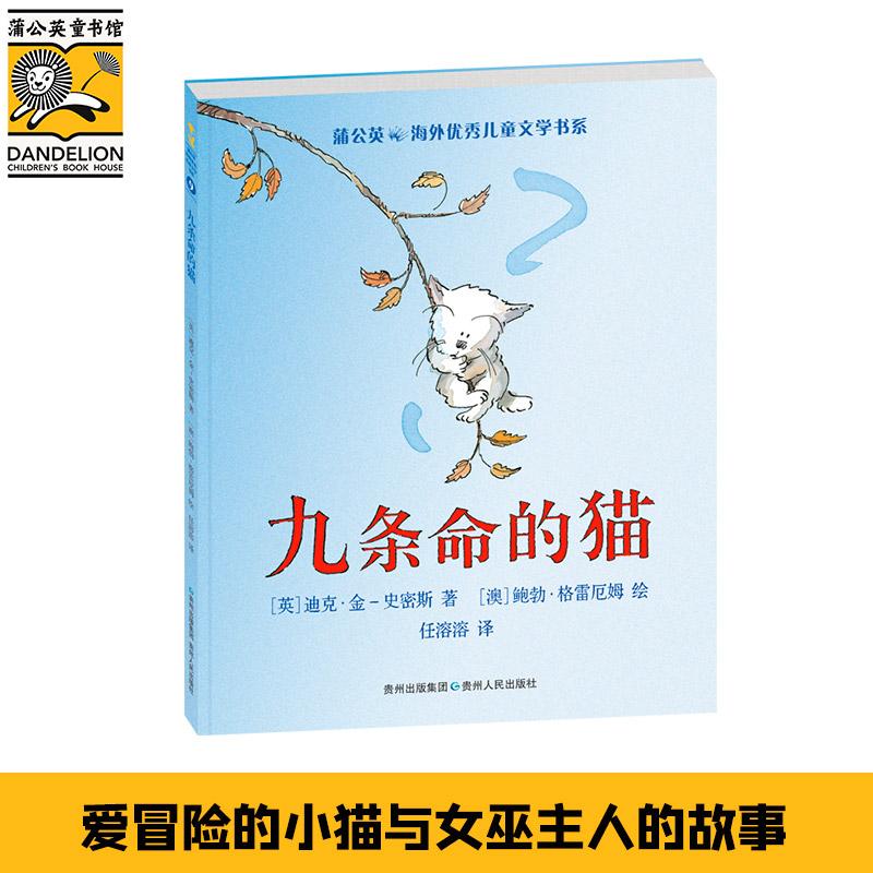 九条命的猫-蒲公英海外优秀儿童文学书系9 爱冒险的小猫与女巫主人的故事,揭示冒险的意义和可靠抚养者的重要性。英国动物小说之父迪克金-史密斯与凯特·格林威大奖得主鲍勃·格雷厄姆联手创作。(蒲公英童书馆出品)