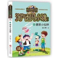 杨红樱淘气包马小跳系列 典藏升级版:唐家小仙妹