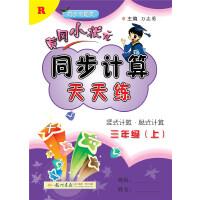 2019年秋季 黄冈小状元 同步计算天天练 三年级(上)R人教版