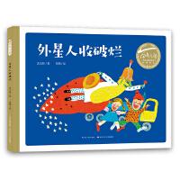 百年百部中国儿童图画书经典书系:外星人收破烂
