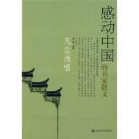 感动中国的名家散文--凡尘清唱