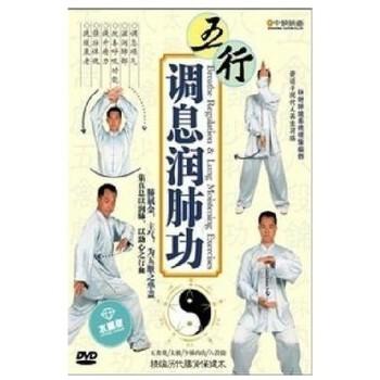 正版dvd碟片 五行调息润肺功 五行健身功 1DVD光盘 当天发货