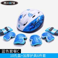 自行车滑板溜冰鞋轮滑fang护膝平衡车安全帽儿童头盔护具套装