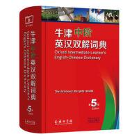 正版书籍M01 牛津中阶英汉双解词典(第5版) [英]艾莉森・沃特斯 [英]维多利亚・布尔,刘常华 商务印书馆 978