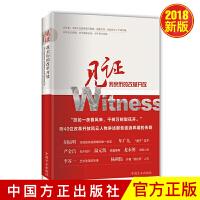 见证:我亲历的改革开放 中国方正出版社 2018年新版中国改革开放40年