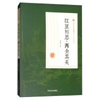 红豆相思・两全其美/民国通俗小说典藏文库・冯玉奇卷