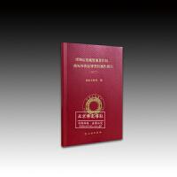 博物馆馆藏资源著作权、商标权和品牌授权操作指引(试行)(全1册) 平装 文物出版社出版