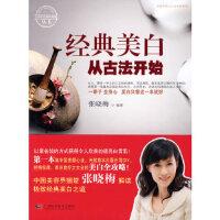 经典美白从古法开始张晓梅广西科学技术出版社9787807632801