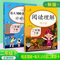 新版阅读理解+每天100道二年级下册 彩绘版 人教版小学2年级阅读理解口算练训练习册小学语文训练 二年级阅读理解训练