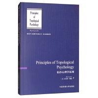 正版全新 拓扑心理学原理