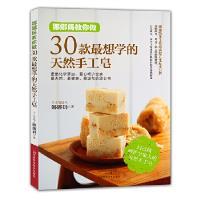 娜娜妈教你做30款想学的天然手工皂 娜娜妈 河南科学技术出版社 9787534971983