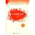 中外神话传说(最新版)语文新课标必读丛书/义务教育部分