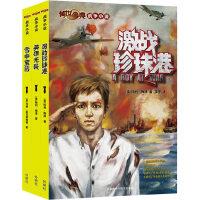 传世今典・战争小说(套装共3册)