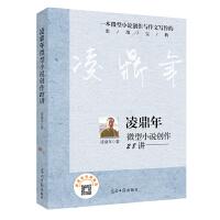 凌鼎年微型小说创作28讲