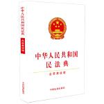 中华人民共和国民法典(含草案说明)(32开白皮版)2020年6月新版 团购电话:4001066666转6