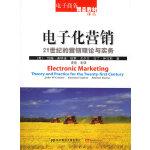 电子化营销――21世纪的营销理论与实务