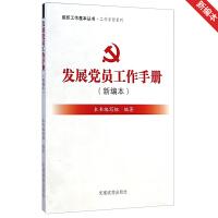 发展党员工作手册(新编本)组织工作基本丛书・工作手册系列