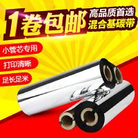 热转印耗材标签机色带适用立象OS-214PLUS 214tt 314 A150标签打印机混合基碳带色带