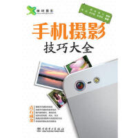正版二手6-8成新 手机摄影技巧大全 9787512357488