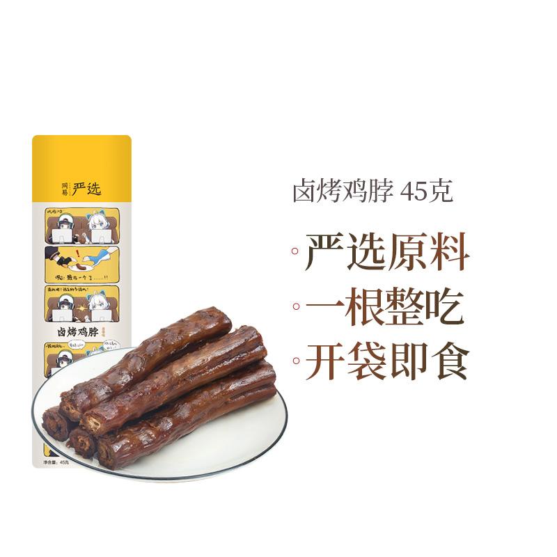 【网易严选 顺丰配送】卤烤鸡脖 45克 整根卤烤,骨酥肉嫩