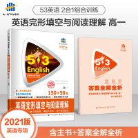 2021版53英语完形填空与阅读理解150+50篇2合1高一全一册通用中学教辅高中同步训练习册资料辅导 含答案五年中考