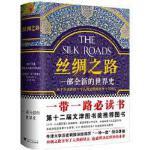 【正版二手书旧书9成新左右】丝绸之路:一部全新的世界史9787308161459
