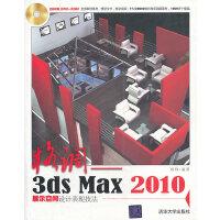 VIP-格调――3ds Max 2010展示空间设计表现技法(配光盘)