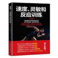 速度、灵敏和反应训练(第3版) 【美】李・E.布朗,万斯・A. 费里格诺(Vance A. Ferrigno), 陈洋,