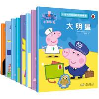 小猪佩奇趣味贴纸游戏书 全套8册 Peppa Pig粉红猪小妹绘本 宝宝早教益智贴纸 儿童故事书2-3-4-5-6岁