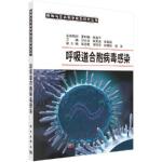 【全新正版】呼吸道合胞病毒感染 刘社兰,陈恩富,崔富强 9787030575470 科学出版社