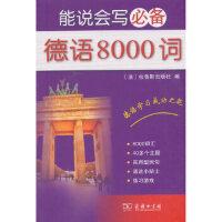 能说会写必备德语8000词 LAROUSSE 9787100157711 商务印书馆
