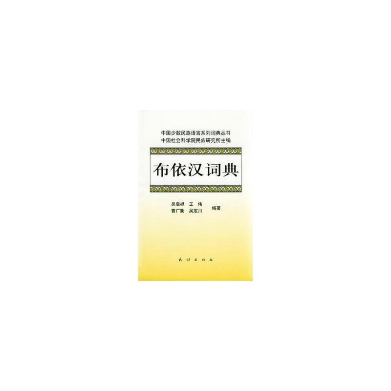 【新书店正品包邮】 布依汉词典 吴启禄,王伟 9787105049653 民族出版社 【请看详情】有问题随时联系或者咨询在线客服!