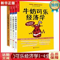 【新�A直�I】牛奶可�方����W1-4全套,北京�合出版公司 等,(美)�_伯特・弗�m克(RobertH.Frank) 著;�佳